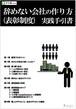 [実践手引書]辞めない会社の作り方(表彰制度)