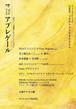 アプレゲール復刊04
