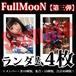 【チェキ・ランダム4枚】FullMooN【第三弾】