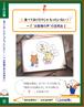 【DVD教材】~第12巻~ 「お客様の声」の活用法 ~ 並べておくだけじゃもったいない!