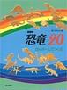 【新装版】恐竜・20 -だんボールでつくる 単行本(ソフトカバー) – 2017/5/10