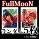 【チェキ・ランダム5枚】FullMooN