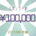 10萬圓 年越スポンサー