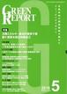 GREEN REPORT 2018年5月号