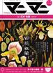 マニマニ【Vol.5】~奇々怪々植物・蘭~