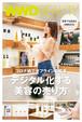 コロナ禍でデジタル化する美容の売り方とオフラインの変革|WWD BEAUTY Vol.602