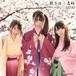 AZUKI「散りゆく恋桜」