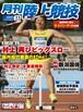月刊陸上競技2009年11月号