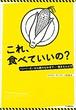 これ、食べていいの?: ハンバーガーから森のなかまで――食を選ぶ力 単行本 – 2015/5/25
