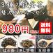【毎月50個限定】100年の歴史ある鉄釜で職人が手炒り。鉄釜茶「贅沢飲み比べセット」(はぶ茶、きしまめ茶、玉緑茶)