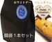 [バレンタインデー&ホワイトデー]ミニパウンドケーキ個包装(1本入り)