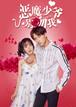 ☆中国ドラマ☆《断れない悪魔のKiss シーズン1》Blu-ray版 全23話 送料無料!