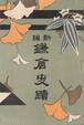 新編鎌倉史蹟