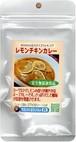 「レモンチキンカレー」クッキングキット【2~3人分×2回】全国どこでも送料無料!