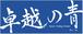 「卓越の青」フェイスタオル