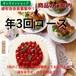 【旬のこだわり食材頒布会定期配送】年3回コース 【送料無料】