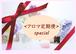 <アロマ定期便>special