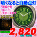 部屋が暗くなると点灯する 電子音 目覚時計 ピュアライトR673 定価¥3,300-(税込)