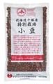 北海道十勝産 特別栽培小豆