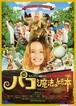 (2)パコと魔法の絵本
