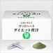 ゴッドハートダイエット青汁(銀座まるかん日本漢方研究所)
