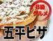 五平ピザ Sサイズ(19cm) 冷凍ピザ