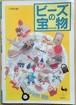 【ビーズ手芸】ONDORI ビーズの宝物