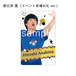猫のひたいほどワイド 37card(朝日奈寛)