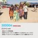 ナミビア3部族をテーマにしたアートプロジェクト ④スペシャル:限定レプリカプリント&スマホ専用壁紙&ポストカード