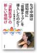 なぜ中国は認知症に「音響チェア」を導入したのか?