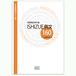 高校英語の全エッセンス『英語暗記例文集 ISHIZUE例文160』(本)