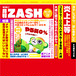 犬山家公式同人誌 ZASH1 創刊号