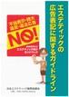 エステティックの広告表記に関するガイドライン 【発行:一般社団法人日本エステティック振興協議会】
