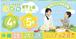 7月28日 【残5名】こども収検4級高学年(小学校4~6年)