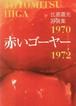 〔写真集〕比嘉豊光 赤いゴーヤー 1970-1972