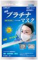 高級プラチナマスク (創業20周年特別価格)※3層構造 プラチナチタン触媒応用 PM2.5 花粉症 喘息 ウイルス インフルエンザ 空気感染対策 サイズ調整可能マスク