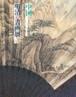 中国 清明の書画