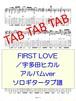 FIRST LOVE/宇多田ヒカル アルバムver ソロギタータブ譜