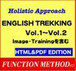 ●「ENGLISH TREKKING BASIC SERIES」VOL.1~VOL.2  (HTML版)