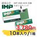 IMP HNB CBD たばこスティック 1箱10本入り IQOS互換 10mg