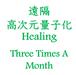 "February 3.13. 23 ""Remote Ku Healing Three Times A Month"""