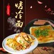 【常温便】正宗東北哈爾賓 考冷麺(焼き冷麺 )