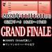 【公開リハ見学】11/15(日) GRAND FINALE