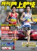 月刊陸上競技2013年3月号