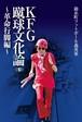 「KFG蹴球文化論(参)革命行脚編」錦糸町フットボール義勇軍