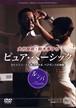 DVD大竹辰郎・鈴木孝子のピュア・ベーシック / ルンバ・チャチャチャ・サンバ・パソドブレ&ジャイブ4巻セット