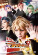 『THE STAGE ラッキードッグ1』再演DVD