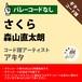 さくら 森山直太朗 ギターコード譜 アキタ  G20190038-A0048