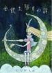 金銀太陽月の詩