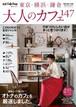 CafeSnapセレクト「東京・横浜・鎌倉 大人のカフェ147」
